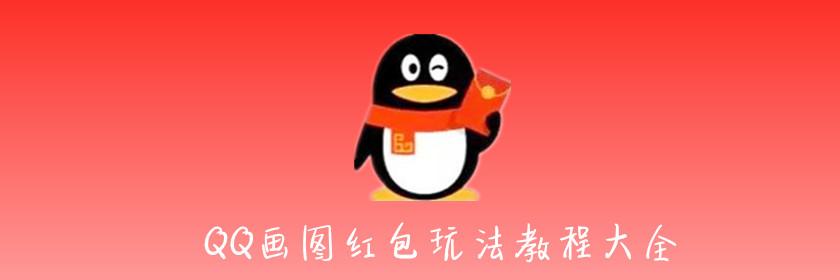 QQ画图红包玩法教程大全