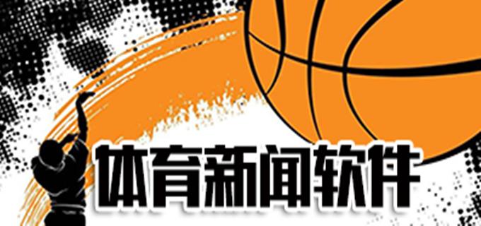 体育新闻app合集