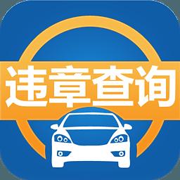 石家庄汽车违章查询app 2018.2.2