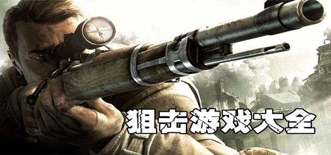 狙击游戏大全合集