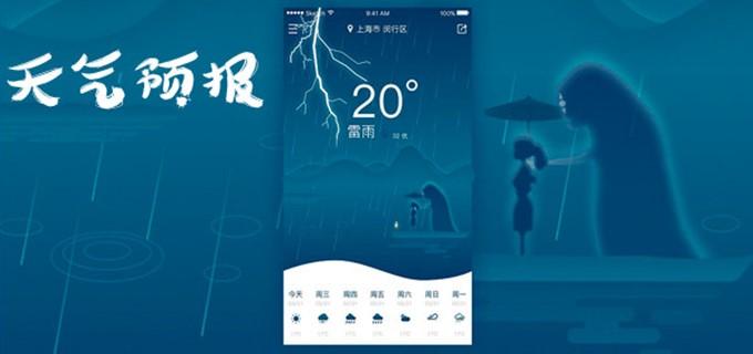 天气预报app大全推荐