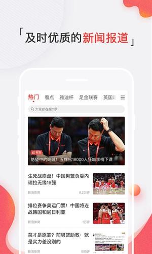 新浪体育手机版