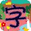 幼教汉字学习大师