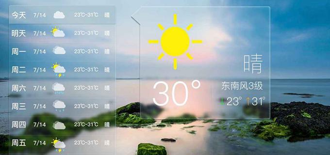 精确的天气预报app大全