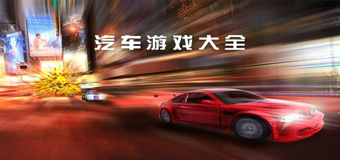 汽车类游戏大全推荐
