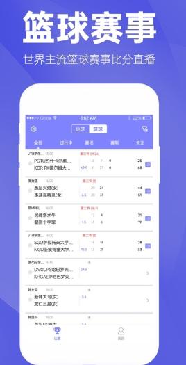 蝴蝶体育app官方手机版 v1.0
