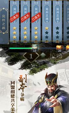 修真三国志v1.002