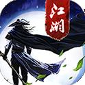 万剑江湖v1.0.2