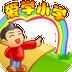 爱学小学v1.6.1
