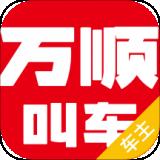 万顺叫车司机端v4.6.1