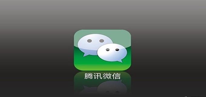 微信app大全
