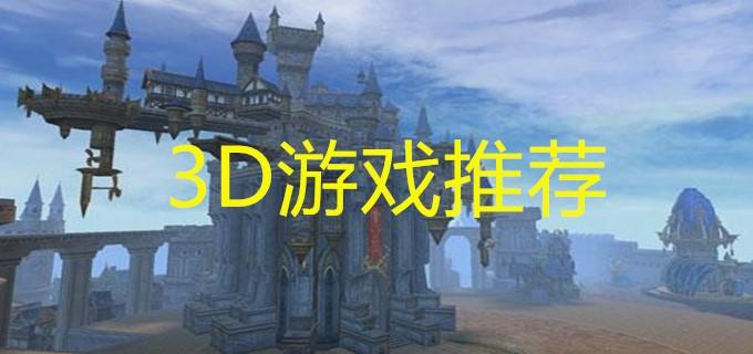 3D游戏推荐