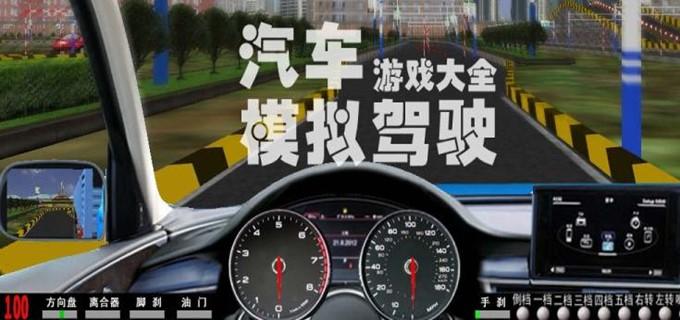 汽车驾驶系列游戏合集