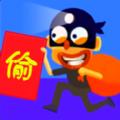 神偷小游戏苹果版v1.0