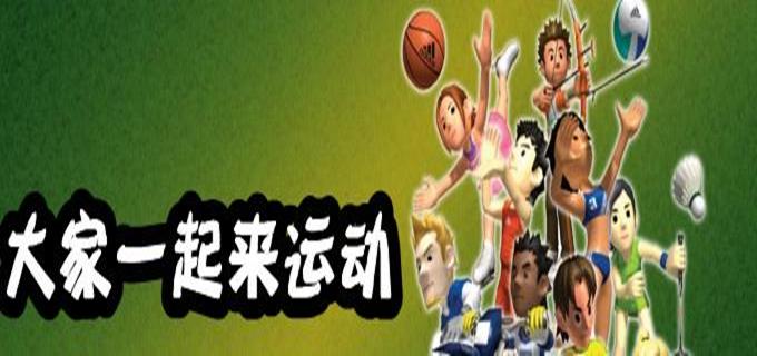 运动系列游戏合集