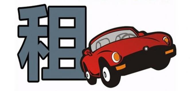 租车软件推荐