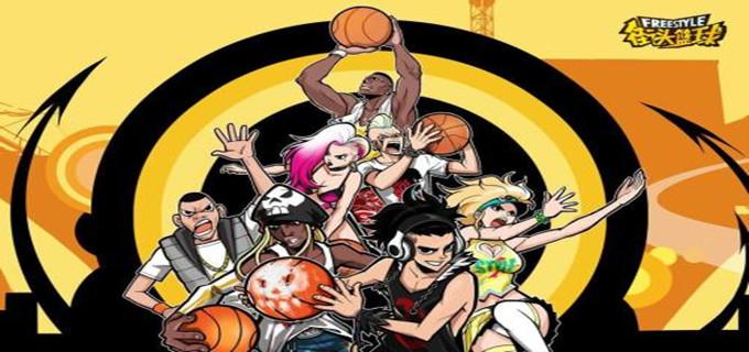 类似街头篮球的游戏推荐