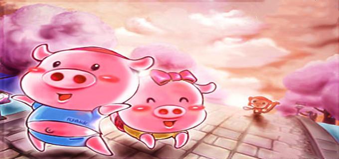 可爱的小猪游戏推荐