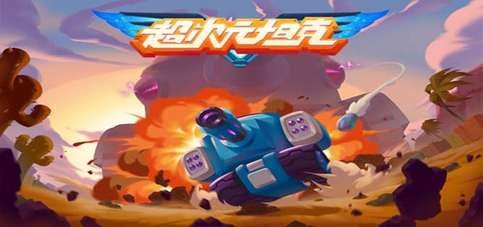 类似超次元坦克的游戏推荐