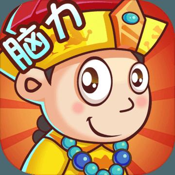 脑力王者游戏最新安卓版