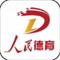 人民德育app