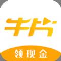 牛片网app官网版安装