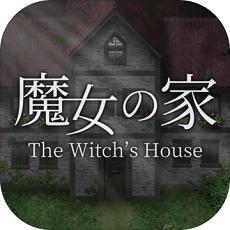 魔女之家重置版