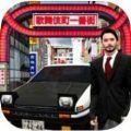 东京通勤族驾驶模拟