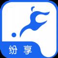 纷享体育app官网版