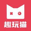 趣玩猫app官网